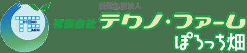 農業生産法人(有)テクノ・ファーム – ぽろっち畑